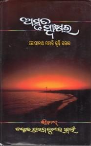 Amruta swakhar