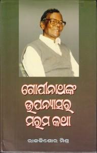 Bookcovers_Raju Mishra
