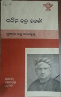 Life of Bankim Chandra in Odia.JPG