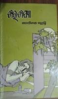 Sharasajya.JPG