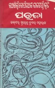 Surendra Maharana on Gopinath